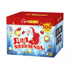 Салют Дед весельчак
