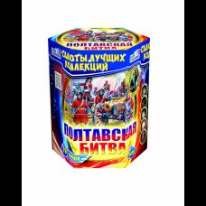 Салют Полтавская битва