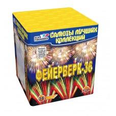 Салют Фейерверк-36
