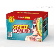 Салют Супермодный