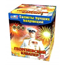 Салют Георгиевский кавалер
