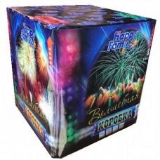 Салют Волшебная коробка