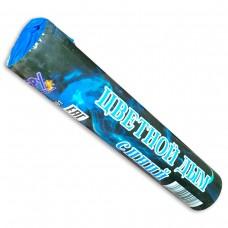Цветной дым Синего цвета 120сек