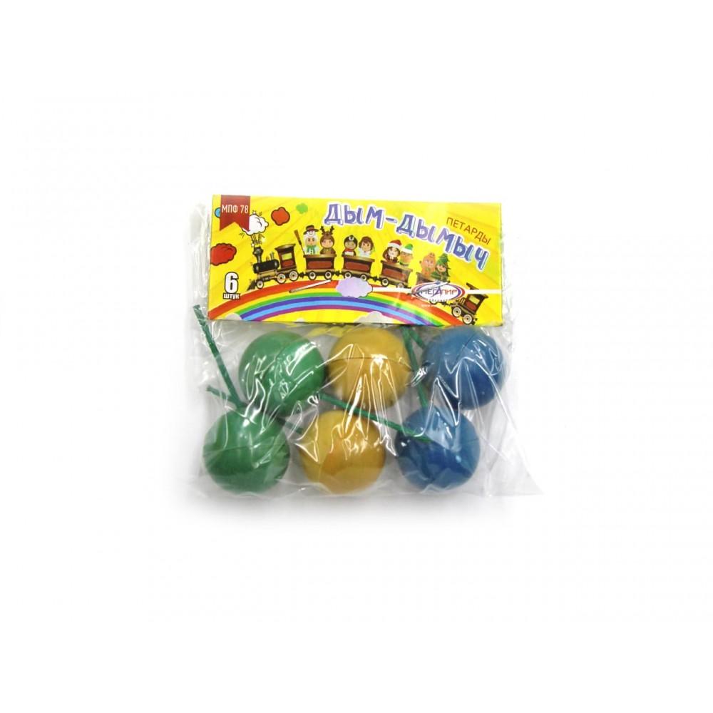 Дымовые шарики Дым дымыч