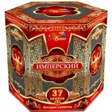 Салют Имперский