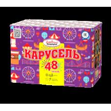 Салют Карусель