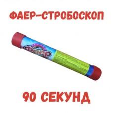 Стробо-Фаер 90 секунд