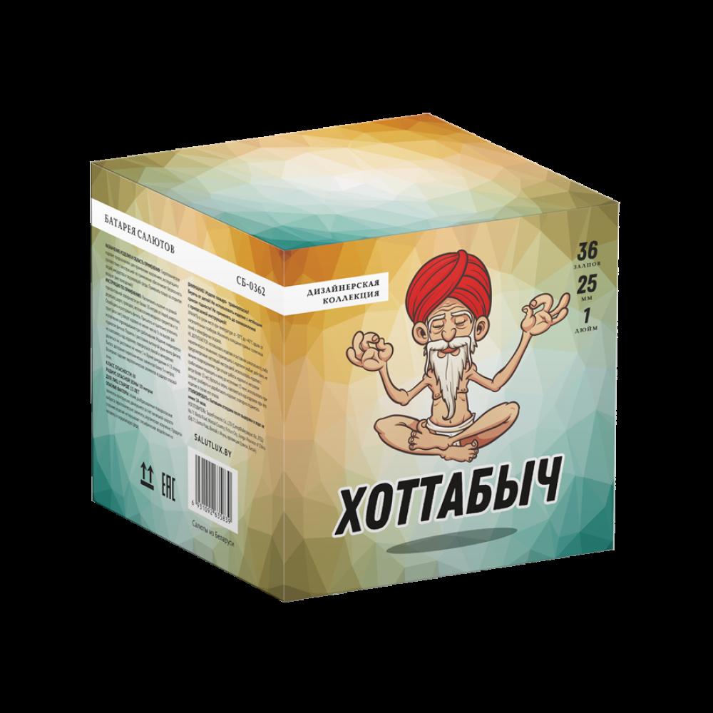 Салют Хоттабыч
