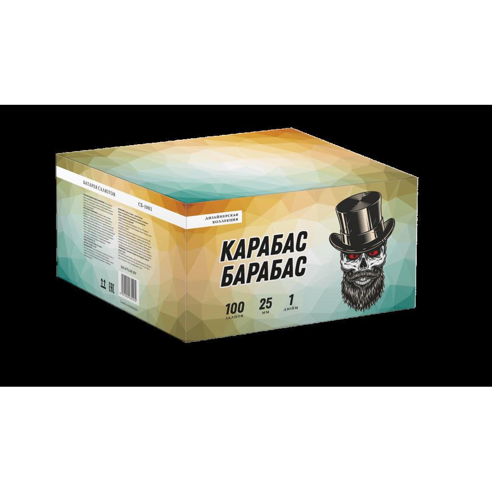 Салют Карабас Барабас