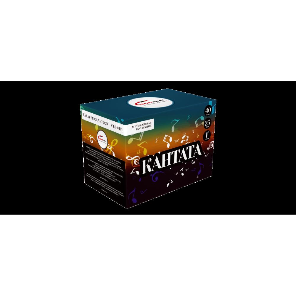 Салют Кантата