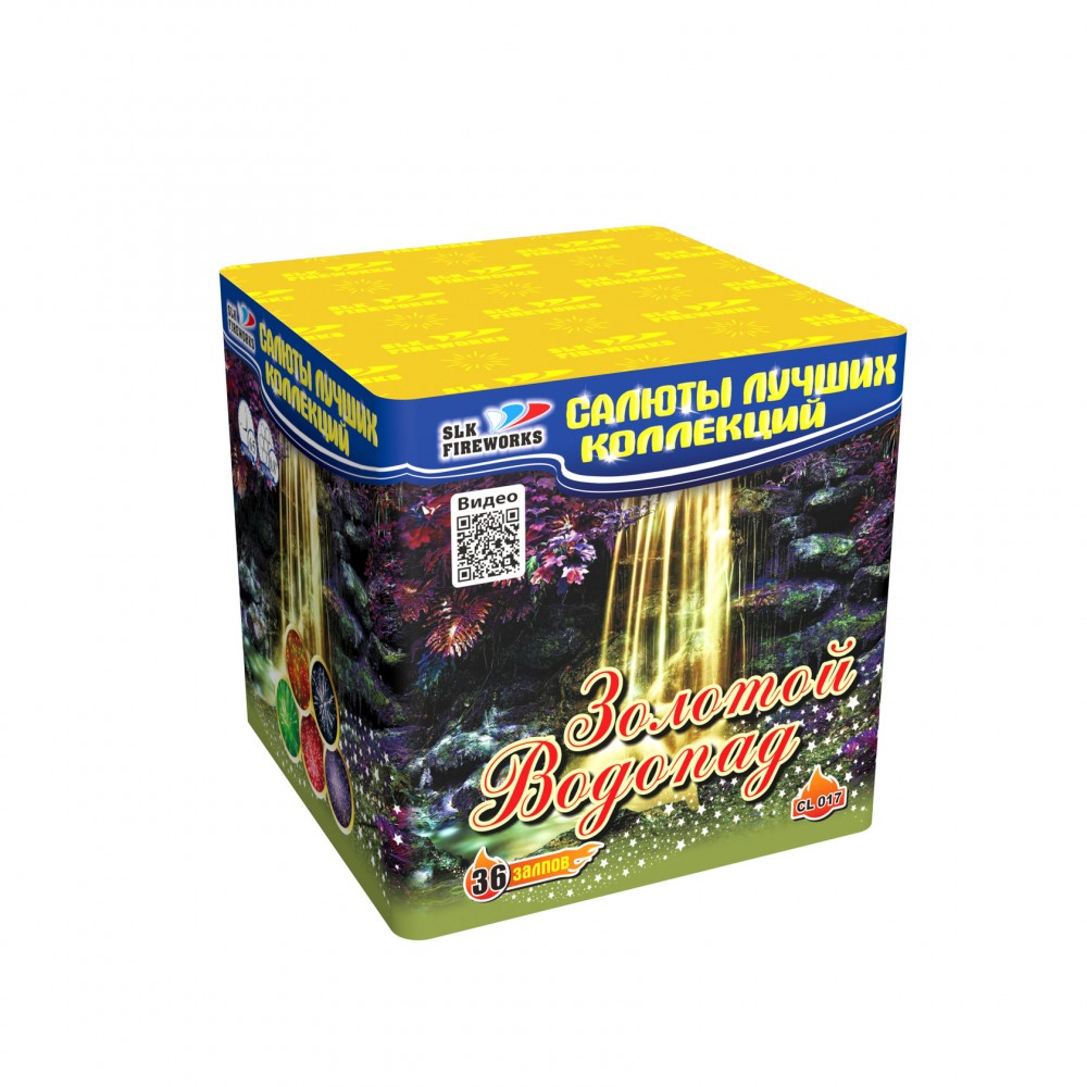 Салют Золотой водопад