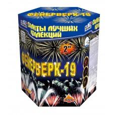 Салют Фейерверк-19(2)