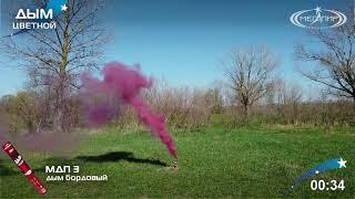 Цветной дым Мегапир Бордовый МДП3